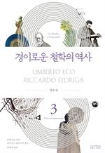 도서 이미지 - 경이로운 철학의 역사 3