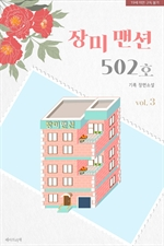 도서 이미지 - 장미맨션 502호