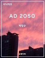 도서 이미지 - 시나리오 AD2050