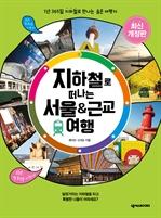 도서 이미지 - 지하철로 떠나는 서울&근교여행