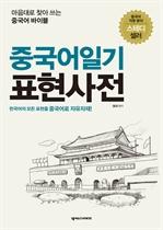 도서 이미지 - 중국어일기표현사전