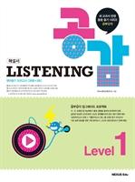 도서 이미지 - 리스닝 공감(Listening 공감) Level 1(해설서)