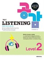 도서 이미지 - 리스닝 공감(Listening 공감) Level 2(해설서)
