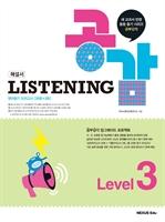 도서 이미지 - 리스닝 공감(Listening 공감) Level 3(해설서)