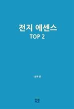 도서 이미지 - 전지 에센스 TOP 2