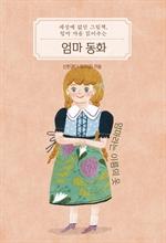 도서 이미지 - 세상에 없던 동화책, 엄마 마음 읽어주는 〈엄마 동화〉