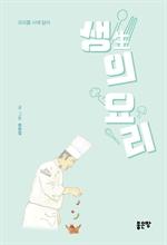 도서 이미지 - 생(生)의 요리