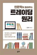 도서 이미지 - 인문학이 들려주는 트레이딩 원리