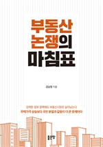 도서 이미지 - 부동산 논쟁의 마침표