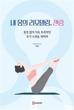 도서 이미지 - 내 몸의 리모델링, 젠링