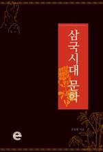 도서 이미지 - 삼국시대 문학
