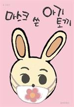 도서 이미지 - 마스크 쓴 아기 토끼