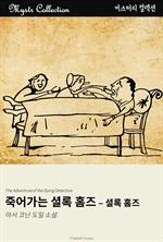 도서 이미지 - 죽어가는 셜록 홈즈