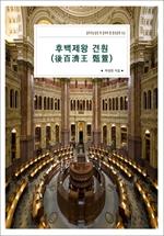 도서 이미지 - 후백제왕 견훤(後百濟王 甄萱)