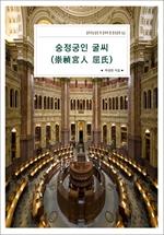 도서 이미지 - 숭정궁인 굴씨(崇禎宮人 屈氏)