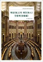 도서 이미지 - 해상(海上)의 쾌인(快人) 안용복(安龍福)