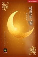 도서 이미지 - 달콤한 달 (외전증보판)