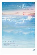 도서 이미지 - 바다 위 코끼리 열차