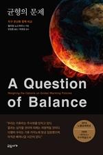 도서 이미지 - 균형의 문제