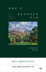 도서 이미지 - 세잔의 산, 생트빅투아르의 가르침