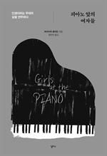 도서 이미지 - 피아노 앞의 여자들