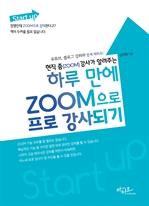 도서 이미지 - 현직 줌(ZOOM) 강사가 알려주는 하루 만에 ZOOM으로 프로 강사되기