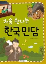 도서 이미지 - 처음 만나는 한국 민담