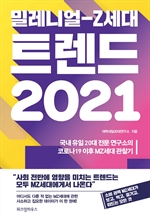 도서 이미지 - 밀레니얼-Z세대 트렌드 2021