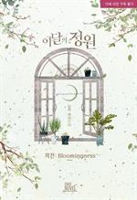 도서 이미지 - 이달의 정원