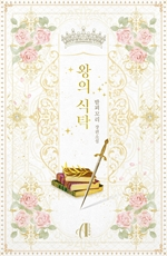 도서 이미지 - [GL] 왕의 식탁