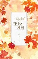 도서 이미지 - [GL] 당신이 지나온 계절
