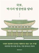 도서 이미지 - 국보, 역사의 명장면을 담다