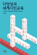 도서 이미지 - 다양성과 세계시민교육