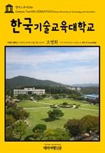 도서 이미지 - 캠퍼스투어056 한국기술교육대학교 지식의 전당을 여행하는 히치하이커를 위한 안내서