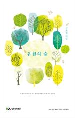 도서 이미지 - 유월의 숲
