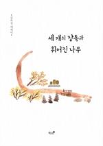 도서 이미지 - 세 개의 장독과 휘어진 나무