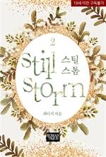 도서 이미지 - 스틸 스톰 (still storm)
