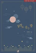 도서 이미지 - 달빛도 숨는 밤