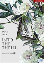 도서 이미지 - 인투 더 쓰릴 (Into the thrill)