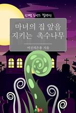 도서 이미지 - 마녀의 집 앞을 지키는 촉수나무 : 한뼘 로맨스 컬렉션 152