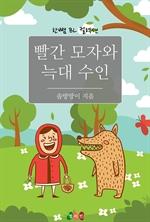 도서 이미지 - 빨간 모자와 늑대 수인 : 한뼘 BL 컬렉션 689