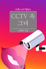 도서 이미지 - CCTV 속 그녀 : 한뼘 로맨스 컬렉션 153