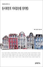 도서 이미지 - 동시대인의 거리감(9월 창작평)