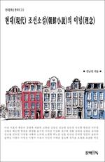 도서 이미지 - 현대(現代) 조선소설(朝鮮小說)의 이념(理念)