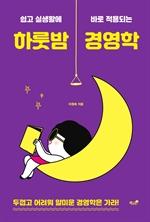 도서 이미지 - 하룻밤 경영학