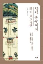 도서 이미지 - 양택 풍수지리