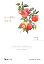 도서 이미지 - 사과나무는 착하다