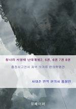 도서 이미지 - 청나라 서영태 난대궤범2: 5권, 6권 7권 8권