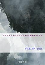 도서 이미지 - 한의학 설기 설씨의안 원기계미元機啓微 8권 9권