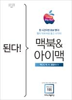 도서 이미지 - 된다! 맥북&아이맥 - 맥OS 빅 서 판